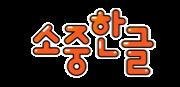 소중한글 로고